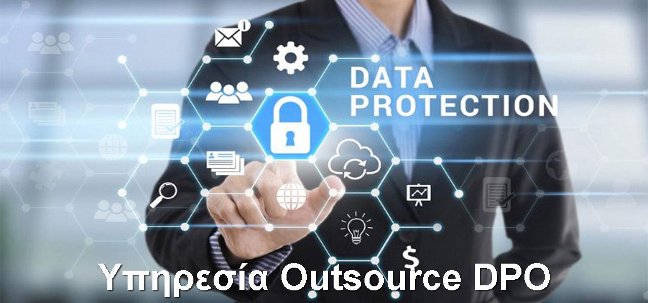 Outsource DPO (Data Protection Officer - Εξωτερικός Υπεύθυνος Προστασίας Δεδομένων)